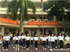 海口海之南外国语实验学校.幼儿园第12期成长体验营