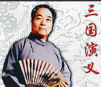 袁阔成评书三国演义001回 鞭督邮刘备走代州
