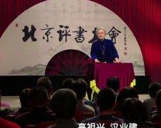 连丽如评书《东汉演义》第一回(上)王莽篡位